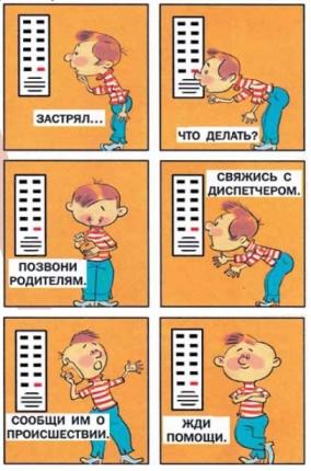 правила дети в лифте