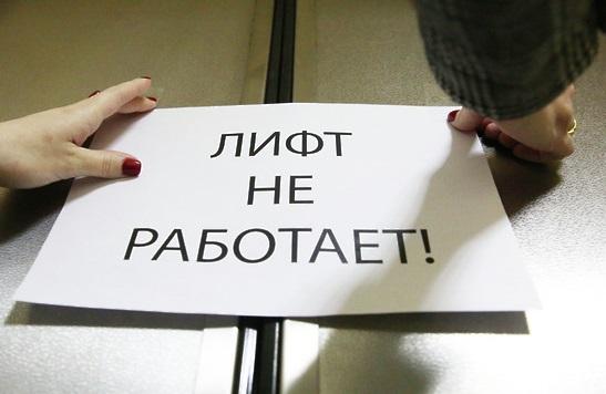 Кто отвечает за бесперебойную работу лифта?