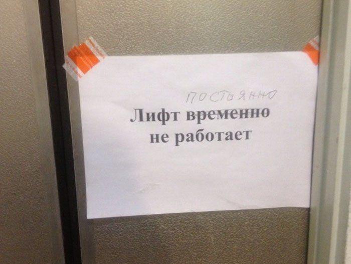 смешные надписи в лифте 1